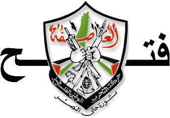 fatah_logo