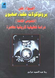 This 2005 Syrian edition of the Protocols claims that the terrorist attacks of September 11, 2001, were orchestrated by a Zionist conspiracy.