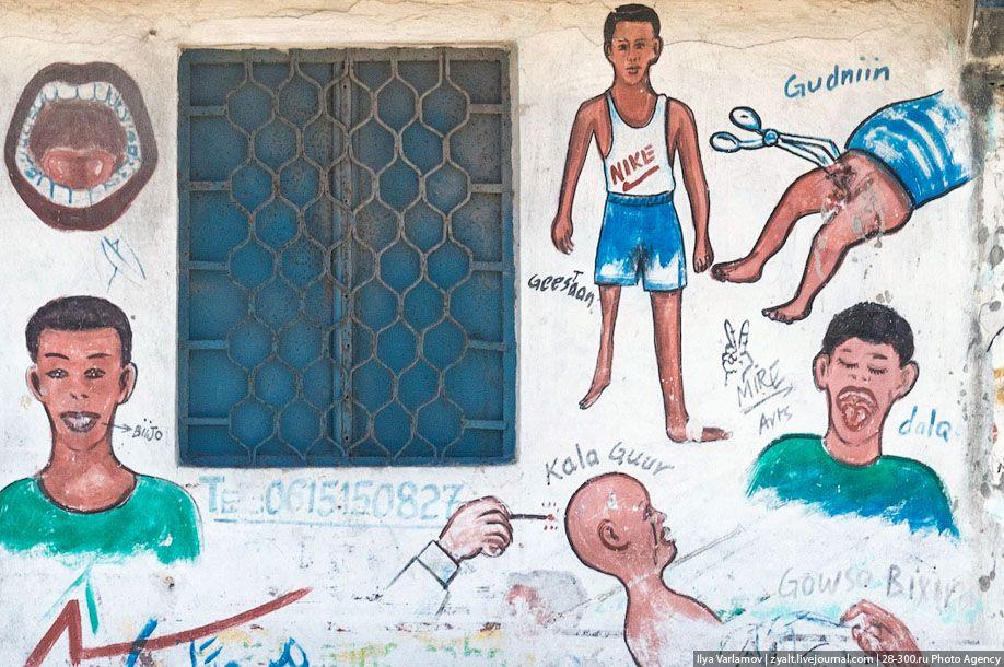 Somali wall mural FGM advert